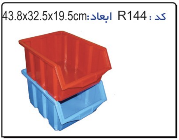 پالت ابزاری پلاستیکی کد R144