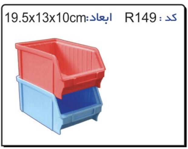 پالت ابزاری پلاستیکی کد r149