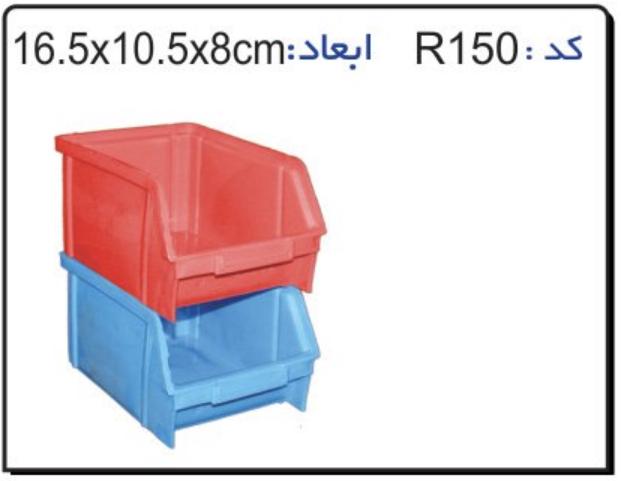 پالت ابزاری پلاستیکی کد R150
