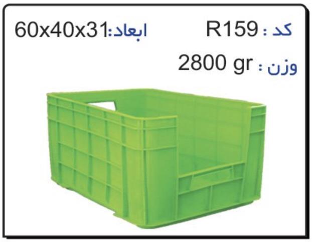 پالت ابزاری پلاستیکی کد r159