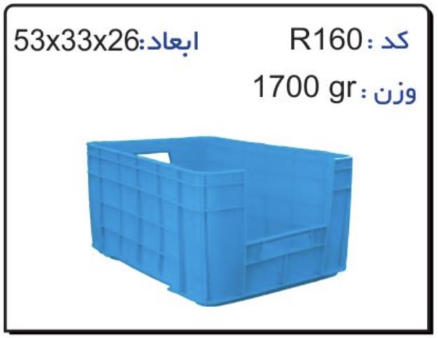 پالت ابزاری پلاستیکی کد r160